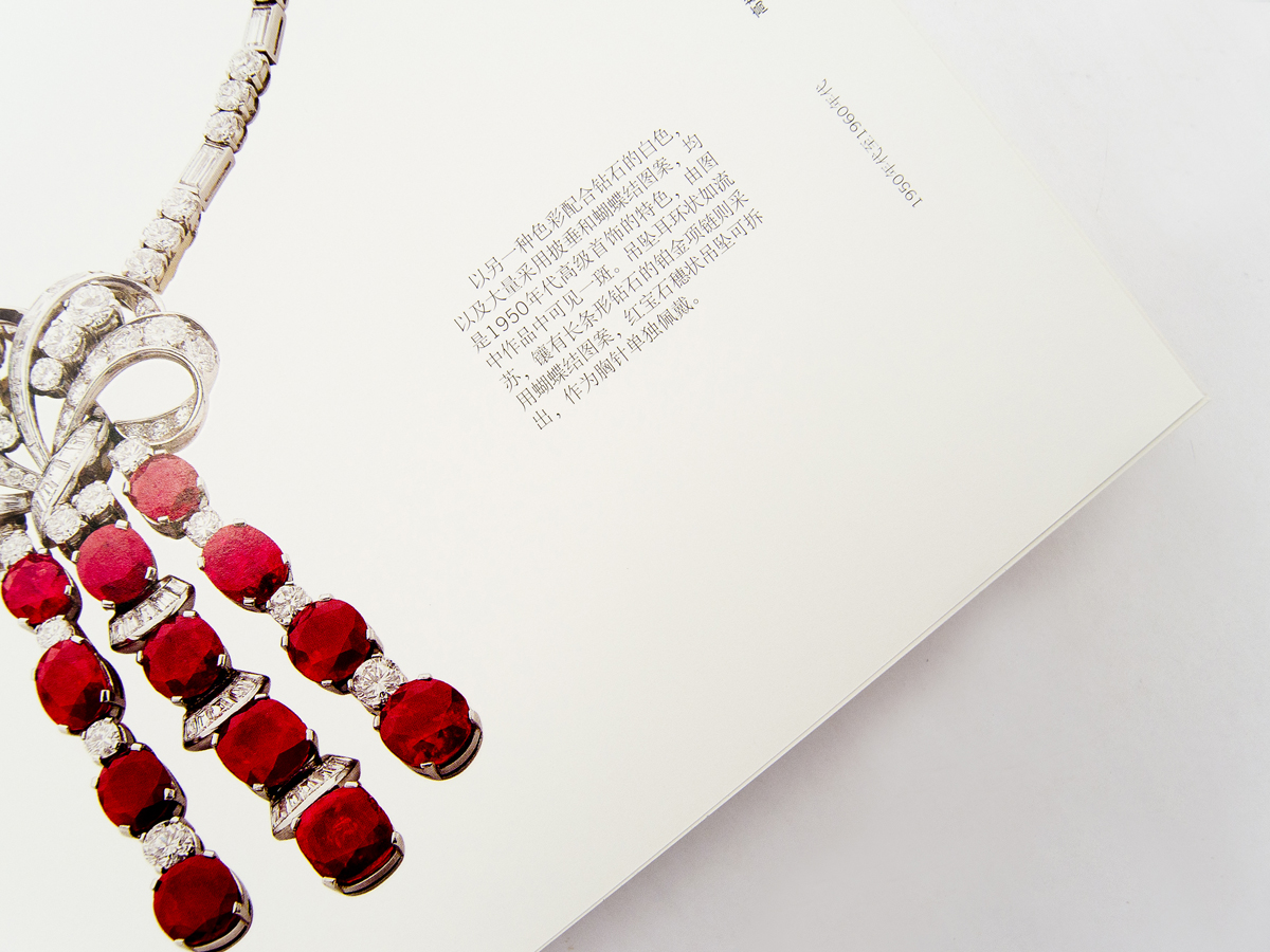 BVLGARI125-Years-of-ItalianMagnificence-Catalogue-006